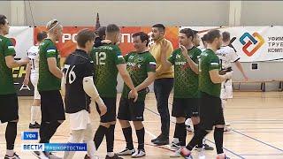 Звезды эстрады разгромили профессионалов на Суперкубке по мини футболу в Уфе