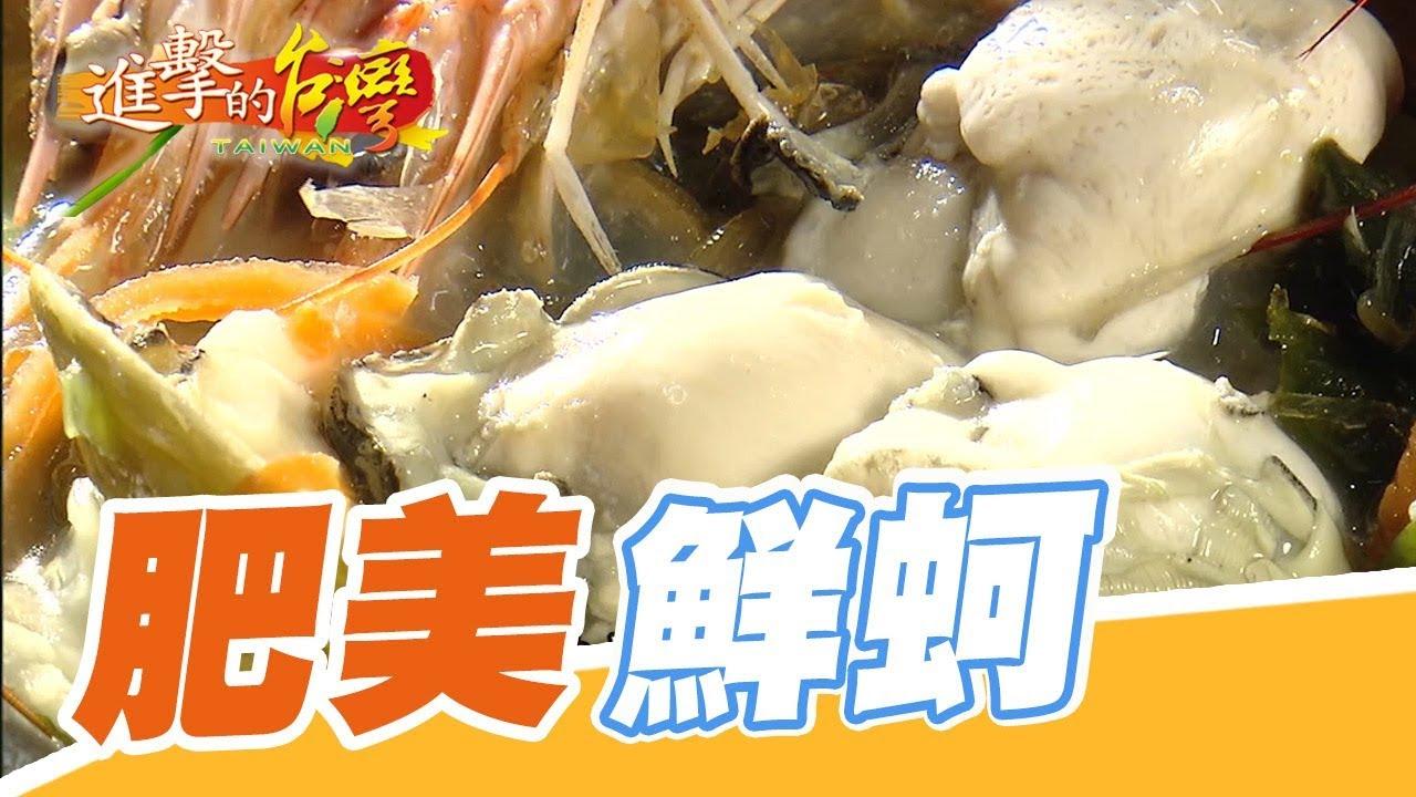 尚青蠔肥美 蚵男海味拚轉型 第282集《進擊的臺灣》part1 - YouTube