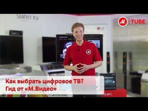 Как выбрать цифровое ТВ?