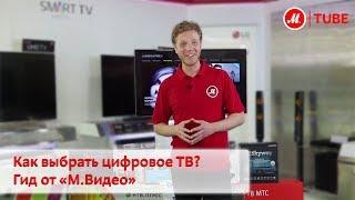 Смотреть видео Какое телевидение выбрать