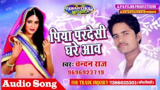 new bhojpuri hit songpiya pardesi ghare aao bhojpuri hit song 2017 singer chandan raj by