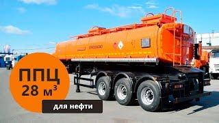 Полуприцеп-цистерна 28 м³ для нефти | ППЦмарки Уральского Завода Спецтехники