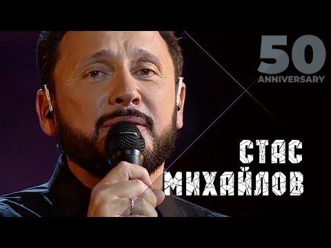 Стас Михайлов - Страдая, падая, взлетая (50 Anniversary, Live 2019)