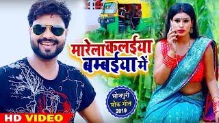 मारेला कलईया बम्बईया में - # - Lado Madhesiya , Khushbu Raj - Bambaiya Me - Bhojpuri Songs