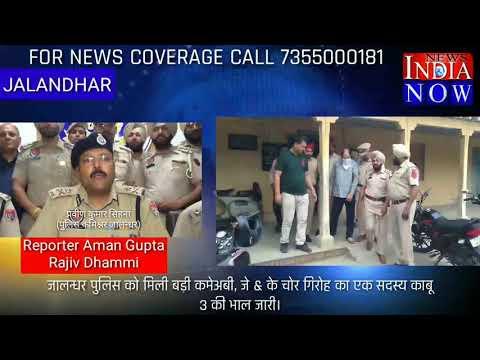 NEWS INDIA NOW जालन्धर पुलिस को मिली बड़ी कामयाबि, जे&के चोर गिरोह के एक सदस्य को किया काबू।