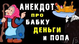 АНЕКДОТ как Бабка Собачку Отпевала Самые смешные свежие анекдоты