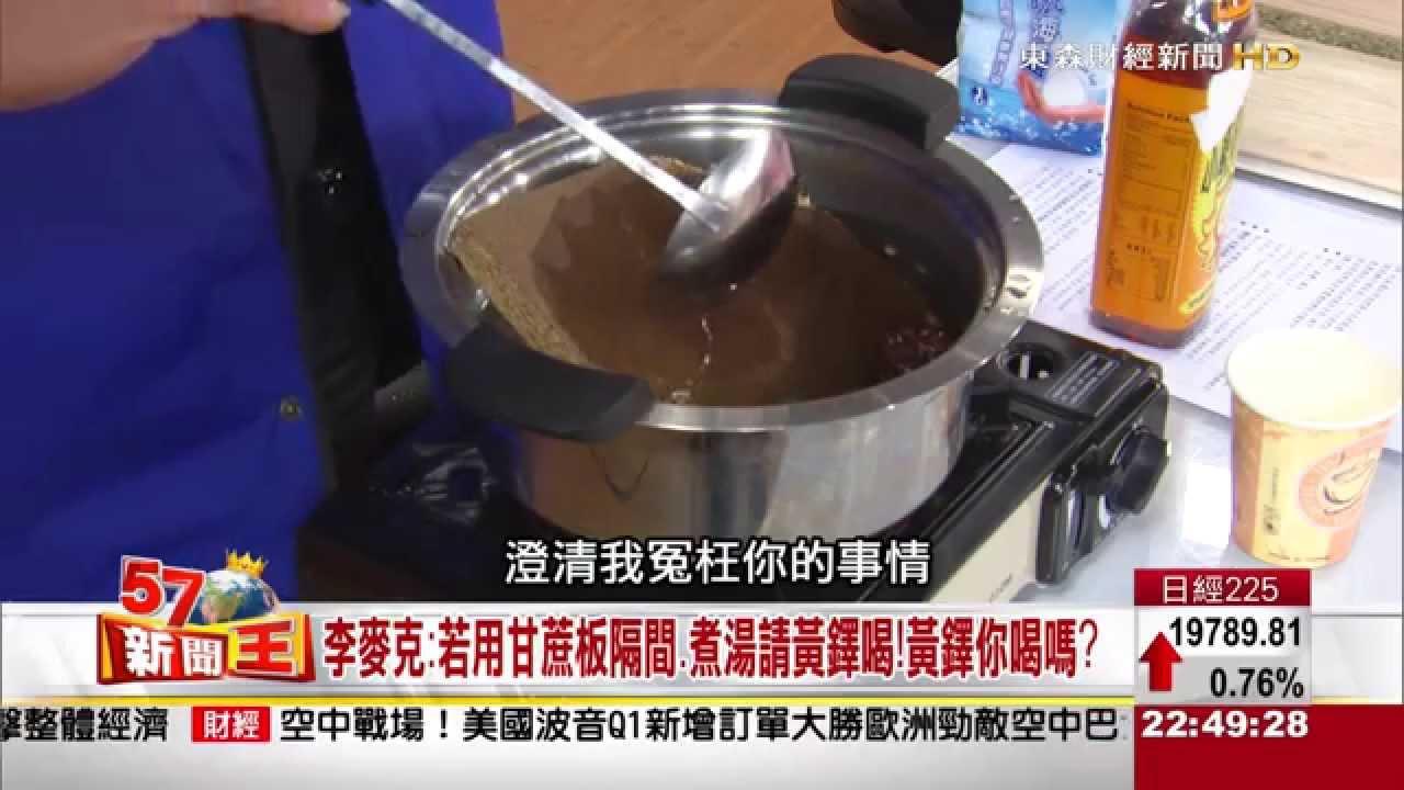 李麥克:若用甘蔗板隔間 煮湯請黃鐸喝!黃鐸你喝嗎? 2015-04-08《57新聞王》3-3 - YouTube