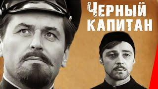 Черный капитан (1973) фильм