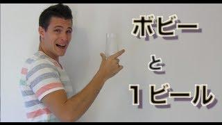 Bと1B: 日本と西洋の『ゲイ』Gay Japan