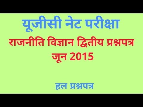 Ugc Net exam Political science second Question Paper June 2015 (solved) by GK GSS