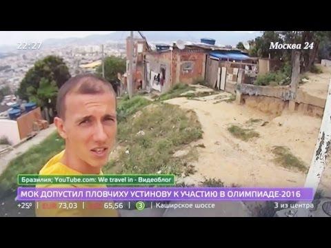 Мы на канале Москва 24| Рио де Жанейро олимпиада 2016