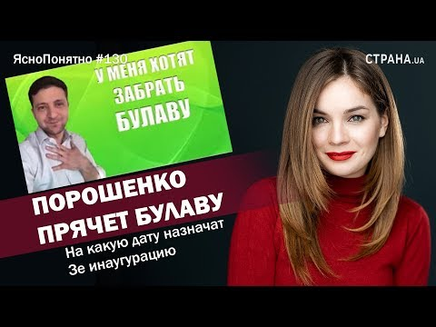 Порошенко прячет Булаву. На какую дату назначат Зе инаугурацию   ЯсноПонятно #130 by Олеся Медведева thumbnail