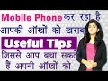 Useful Tips and Apps to PROTECT YOUR EYES From MOBILE SCREEN