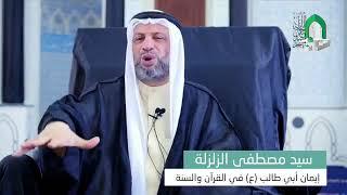 السيد مصطفى الزلزلة - لماذا كتم أبو طالب عليه السلام إيمانه