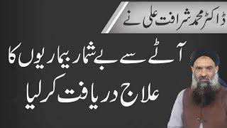 Atta Se Be Shumar Bimariyon Ka Ilaj In UrduHindi Dr Muhammad Sharafat Ali Health Tips 2019
