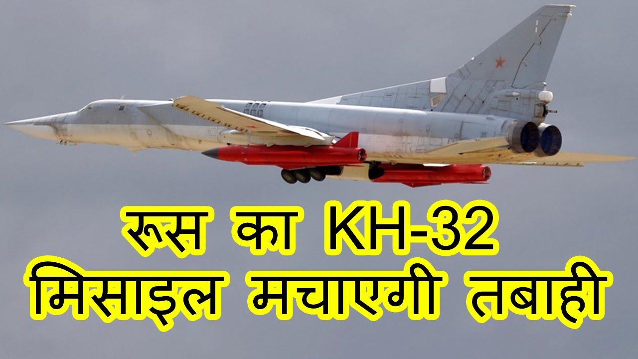 Resultado de imagen para Kh-32