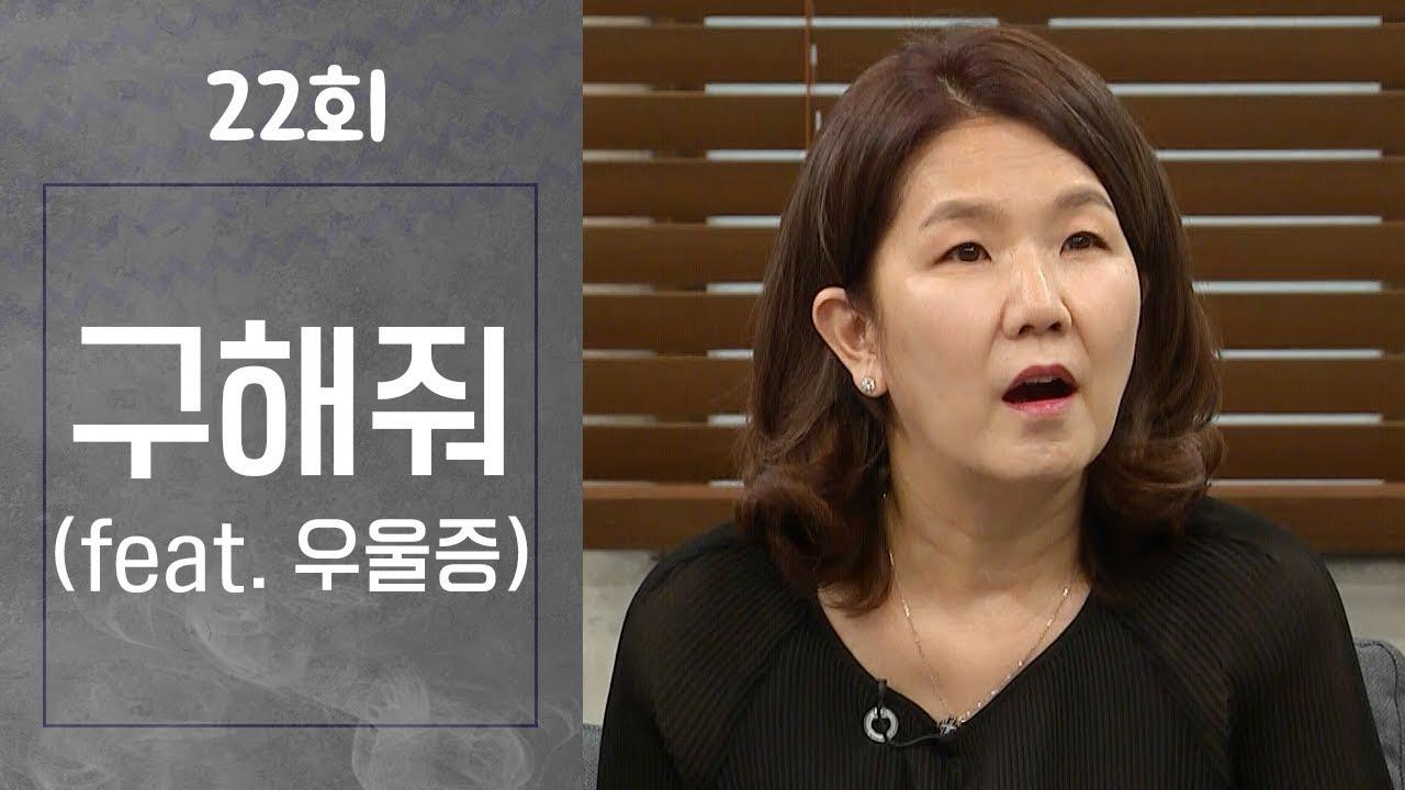 구해줘 (feat. 우울증)│자살송 아시나요?│다음세움2 22회 풀버전