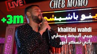 Cheb MoMo 2021[خليتيني وحدي+جيبي البيضة وسطري+راني نسكر آجور] Avec PachiChi Live Cover