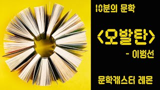 [10분의 문학] 제1화 오발탄 이범선 [2019학년도…