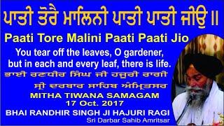 Pati Tore Malini By Bhai Randhir Singh Ji, Hajuri Ragi Sri Darbar Sahib Amritsar