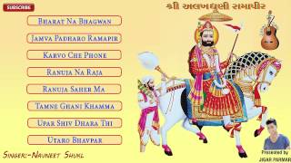 New Gujarati Bhajan 2015 | Shree Alakhdhani Ramapir | Ramdev Pir Bhajan | Full Audio Songs