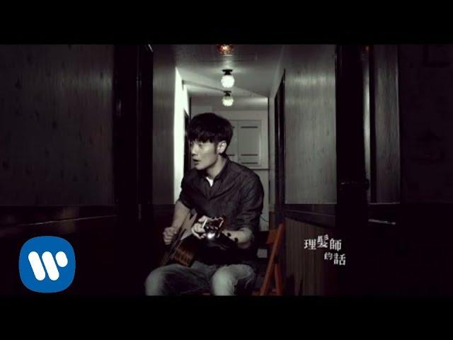 李榮浩 Ronghao Li -  二三十 20s 30s  (Official 高畫質 HD 官方完整版 MV)