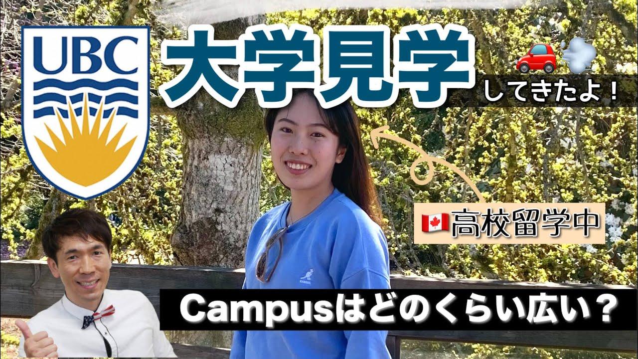 【高校留学のモチベーションもUP!?】カナダの大学(University of British Columbia)を見学に行って来ました! [#215]