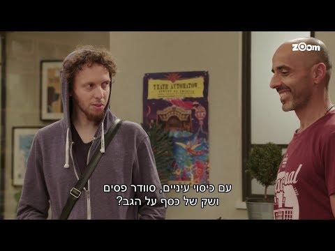 צפוף 2 פרק 19 - יש גנב בבית!!