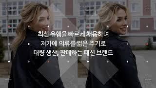 전경련 최고경영자과정 글로벌 패션기업 자라 속도 경영 …