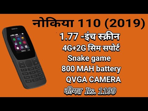 Nokia 110 Video clips - PhoneArena