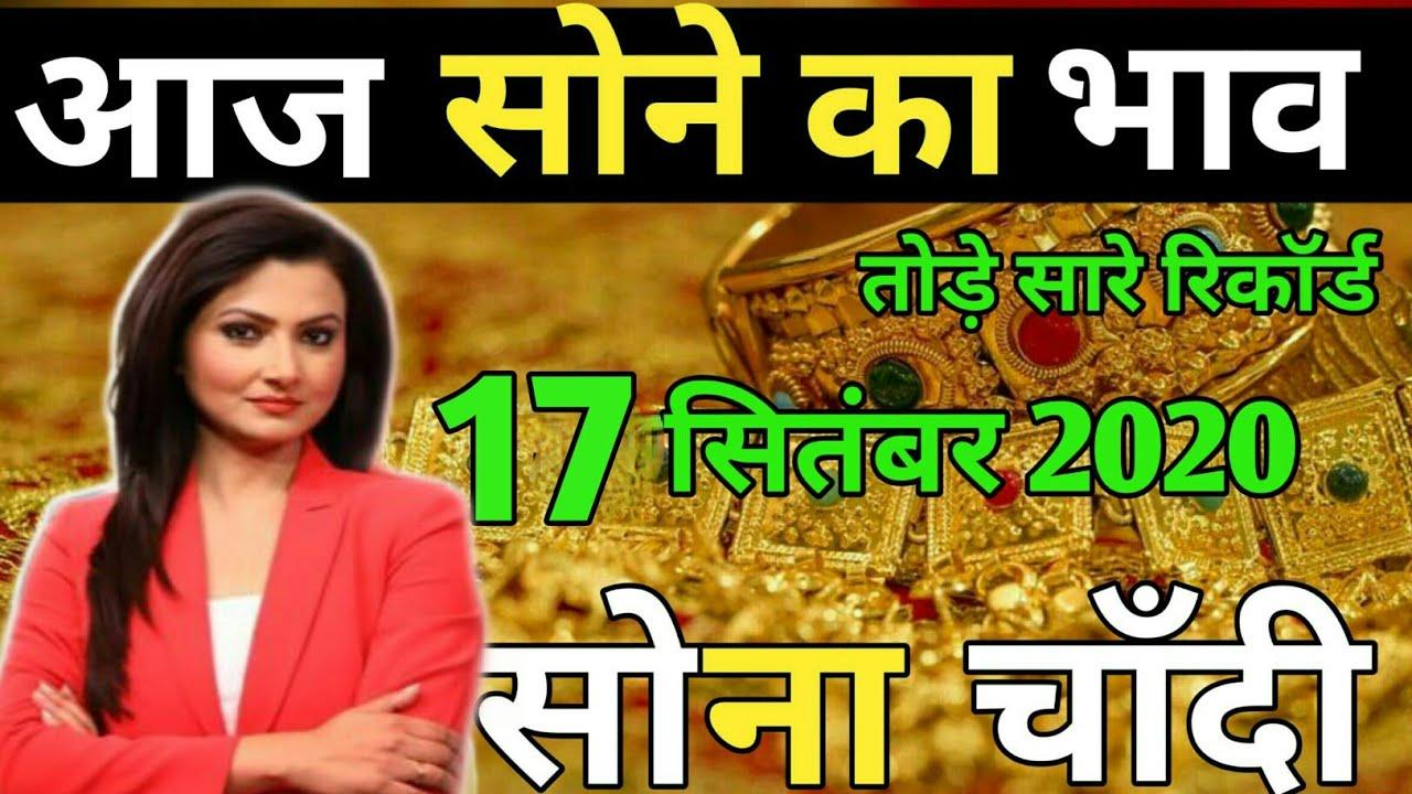 Sone Ka Bhav Gold Rate