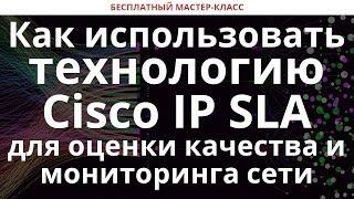 как использовать технологию Cisco IP SLA для оценки качества и мониторинга сети