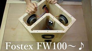 昔懐かしいfostexスピーカーユニットで聴く音場型スピカーの作製