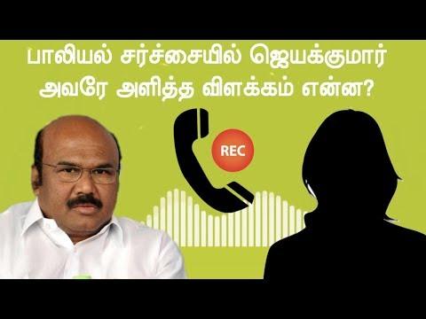 பாலியல் சர்ச்சையில் ஜெயக்குமார் அவரே அளித்த விளக்கம் என்ன? | Minister Jayakumar Sensational audio