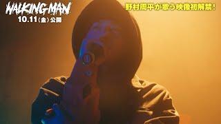 ANARCHY / 野村周平主演映画「WALKING MAN」メイキング動画②