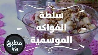 سلطة الفواكه الموسمية - ايمان عماري