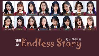 SNH48 - Endless Story (魔女的诗篇) [CHN|ROM|ENG|IND|Color Coded Lyrics]