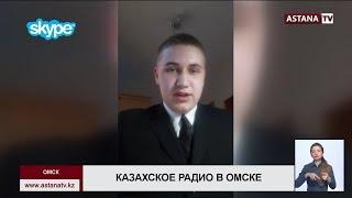житель Омска открыл казахское онлайн радио