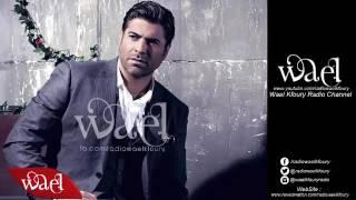 وائل كفوري في أروع اغانية 💕 يا حبيبي خدني معك انا عمري كلة الك انا قلبي عم يسمعك ويقووووول😍💕