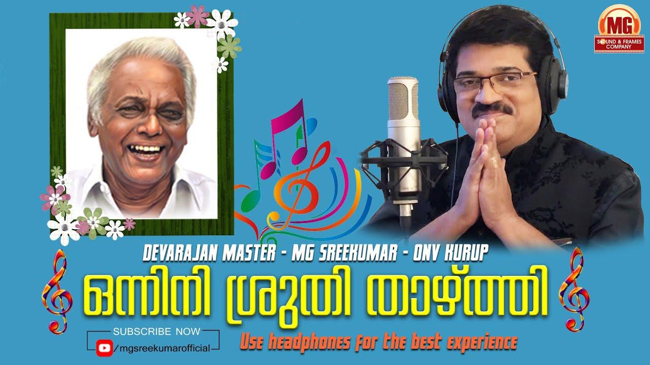 Onnini Sruthi Thazhthi | Devarajan Master | MG Sreekumar | ONV Kurup