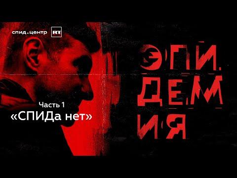 ЭПИДЕМИЯ с Антоном Красовским. Часть 1. «СПИДа нет». 6+