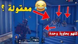 ببجي موبايل اخر سكواد خاتلين بحاوية 😅 pubg mobile