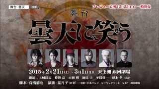 舞台「曇天に笑う」 2015年2月21日(土)~3月1日(日)まで天王洲 銀河...