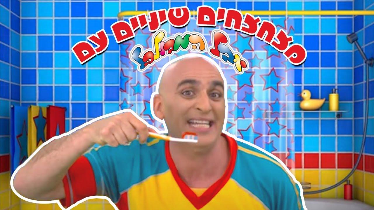 מצחצחים שיניים עם יובל המבולבל