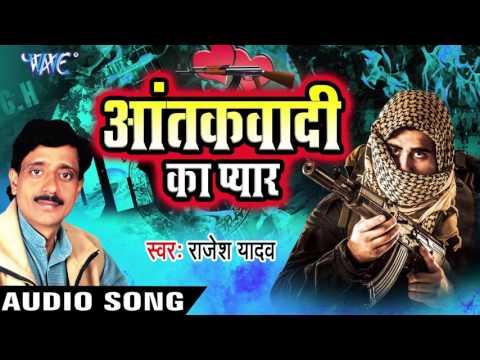 आतंकवादी का प्यार - Aatankwadi Ka Pyar || Rajesh Yadav || Bhopuri Birha