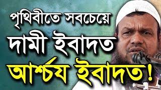 prithibite sobcheye dami ibadot aschorzo ibadot by abdur razzak bin yousuf new bangla waz 2017