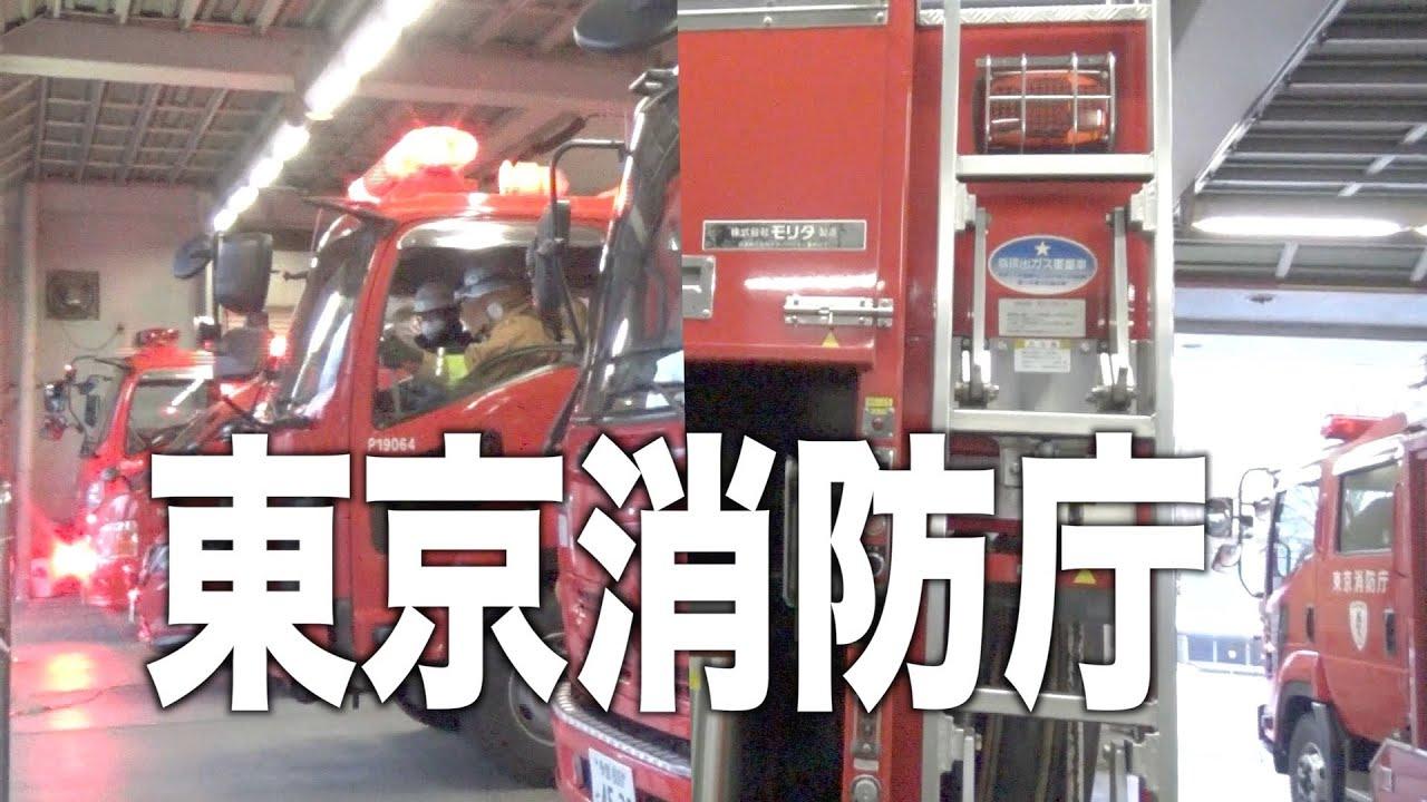 東京 消防 庁 人事 異動 2019