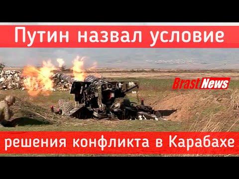 Новости Армения и Азербайджан 2020 сегодня: Нагорный Карабах война Путин назвал решения конфликта