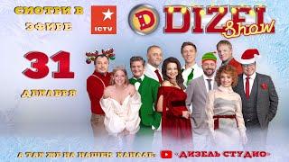Дизель Шоу за кадром - Новогодняя ночь 2020 - С Наступающим Новым Годом! | Дизель cтудио