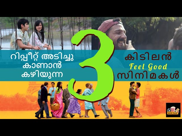 3 MUST WATCH  FEELGOOD MOVIES |INTRODUCTION IN MALAYALAM |MOVIE TALKS